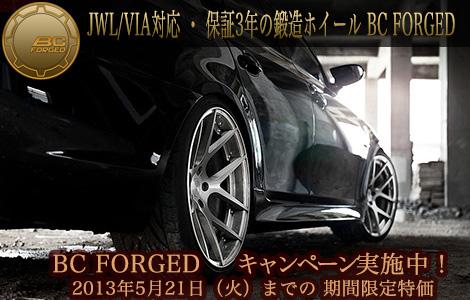 BC FORGED ホイール 期間限定大特価キャンペーン