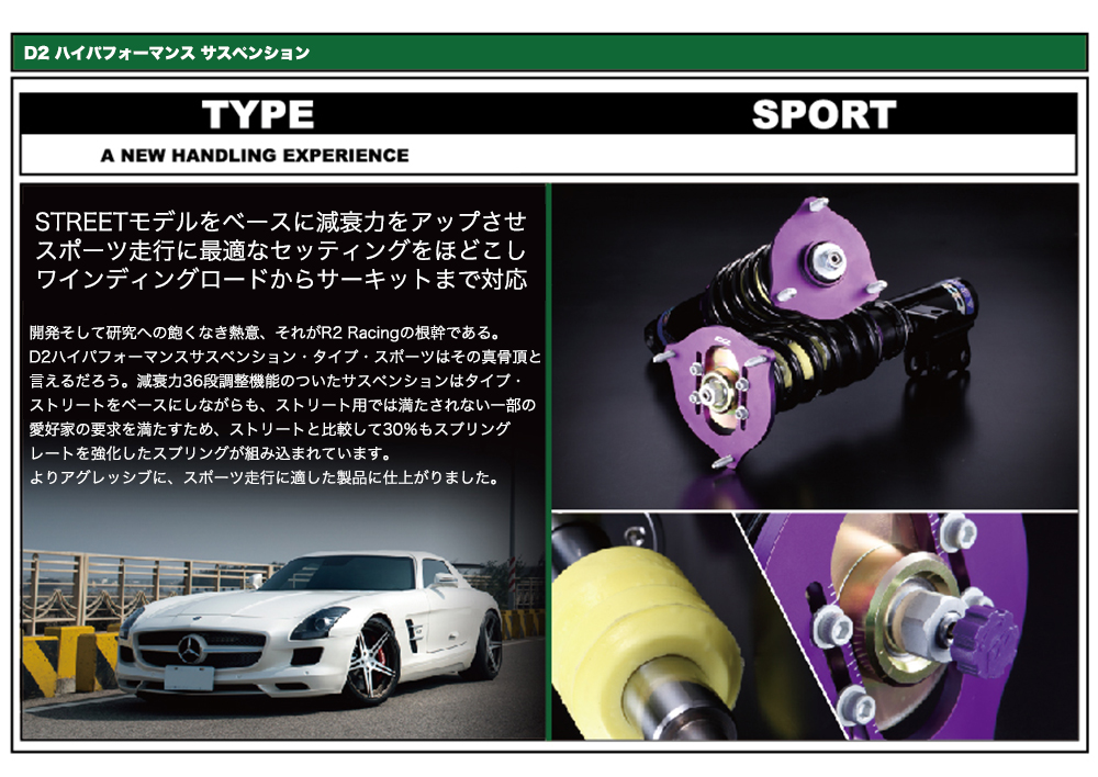 D2 Racing | Suspension | SPORT
