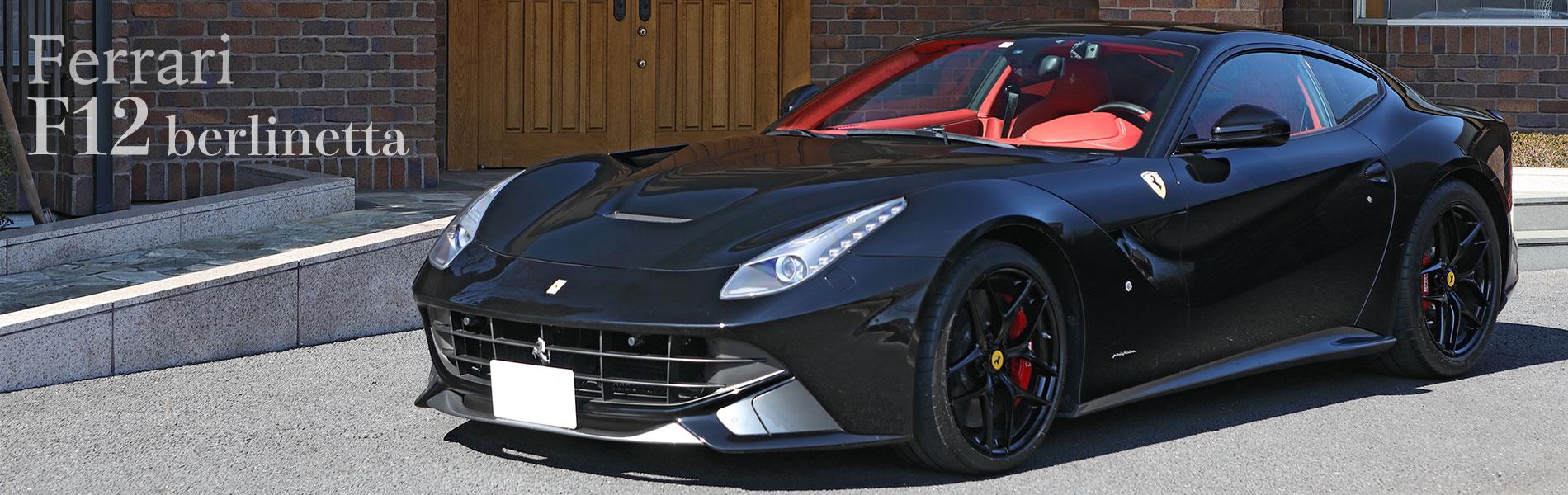 フェラーリF12ベルリネッタ 販売