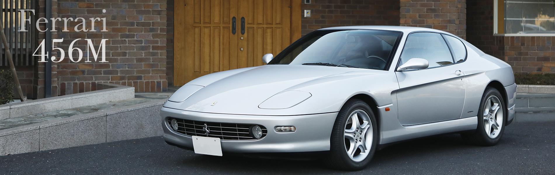 フェラーリ 456M GTA